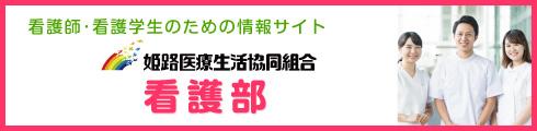 看護師・看護学生のための情報サイト 姫路医療生活協同組合 看護部