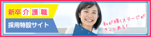 新卒介護職・採用特設サイト