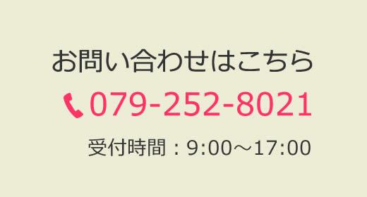 お問い合わせはこちら 079-252-8021 受付時間:9:00~17:00