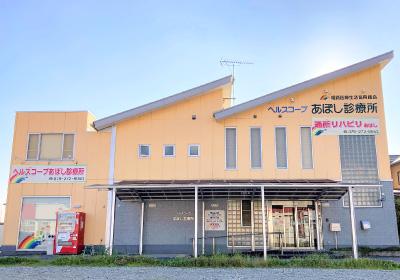 ヘルスコープあぼし診療所