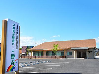 小規模多機能ホーム香寺