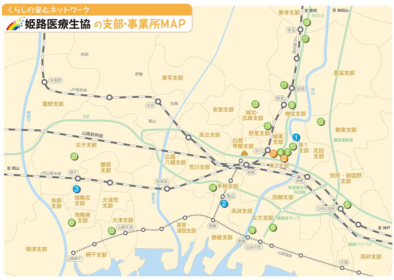 姫路医療生協の支部・事業所MAP