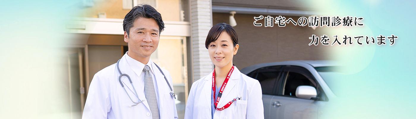 安心・安全の介護・医療連携で、利用者様へ満足度の高いサービスを提供します