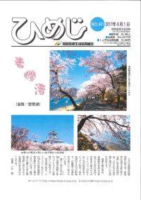 ニュースひめじ4月号(No.441)を発行しました!