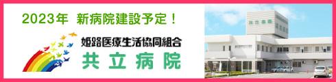 2023年新病棟建設予定 姫路医療生活協同組合 共立病院