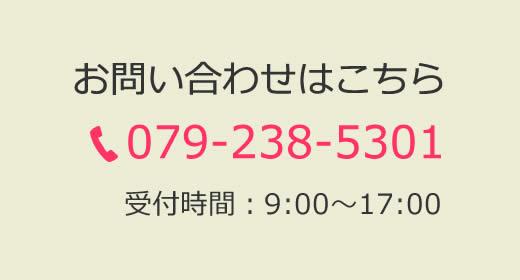 お問い合わせはこちら 079-238-5301 受付時間:9:00~17:00