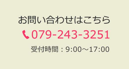 お問い合わせはこちら 079-287-0182 受付時間:9:00~17:00