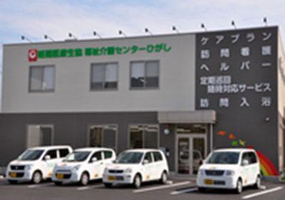 居宅介護支援事業所ひがし(福祉介護センターひがし)