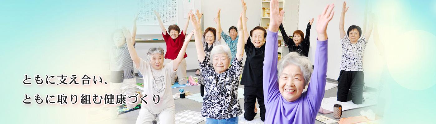 健康で幸せに暮らせるまちづくり 社会貢献