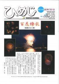 ニュースひめじ7月号(No.444)を発行しました!