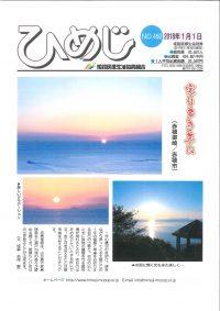 ニュースひめじ1月号(No.450)を発行しました!
