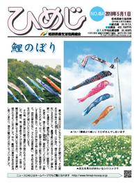 ニュースひめじ5月号を発行しました!