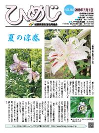 ニュースひめじ7月号を発行しました!
