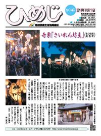 ニュースひめじ8月号を発行しました!