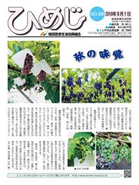 ニュースひめじ9月号を発行しました!