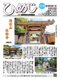 ニュースひめじ10月号を発行しました!
