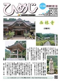 ニュースひめじ11月号を発行しました!