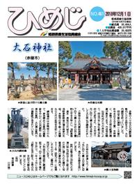 ニュースひめじ12月号を発行しました!