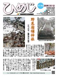 ニュースひめじ2月号(No.463)を発行しました!