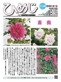 ニュースひめじ5月号(No.466)を発行しました!