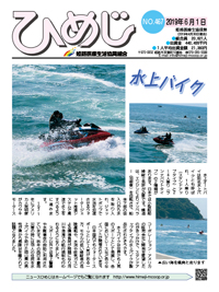 ニュースひめじ6月号(No.467)を発行しました!