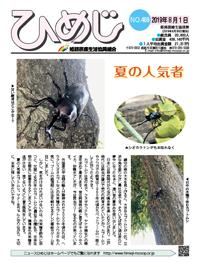 ニュースひめじ8月号(No.469)を発行しました!