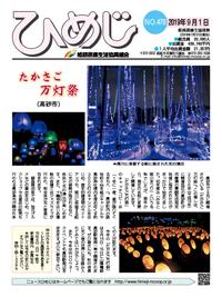 ニュースひめじ9月号(No.470)を発行しました!