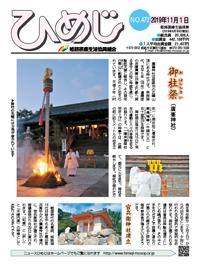 ニュースひめじ11月号(No.472)を発行しました!
