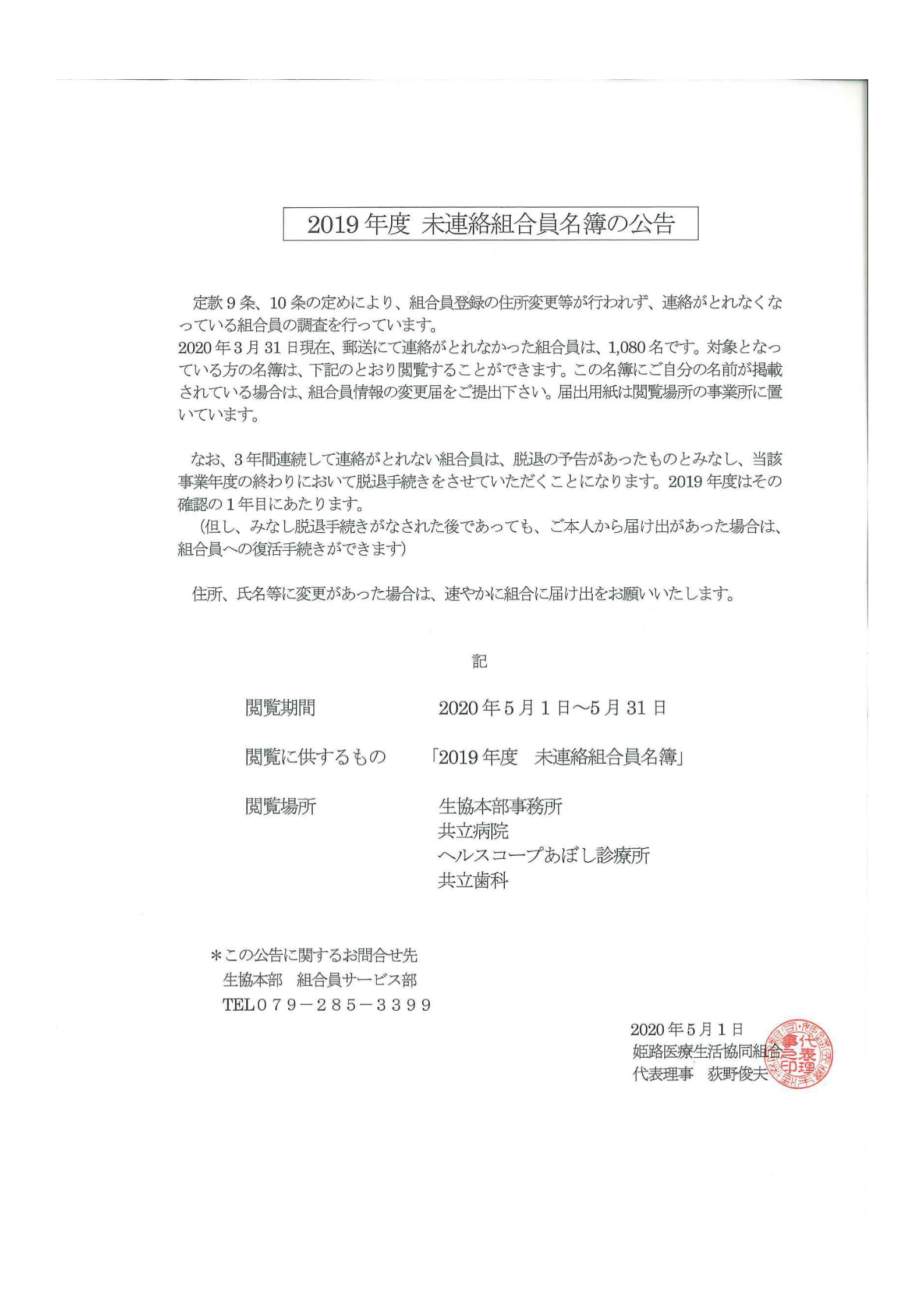 2019年度 未連絡組合員名簿の公告