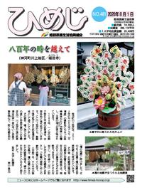 ニュースひめじ8月号(No.481)を発行しました!