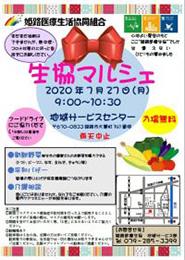 7月27日(月)9:00~第1回生協マルシェを開催します