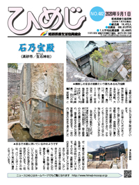 ニュースひめじ9月号(No.482)を発行しました!