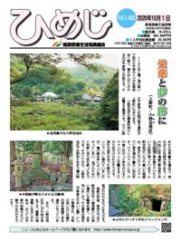 ニュースひめじ10月号(No.483)を発行しました!
