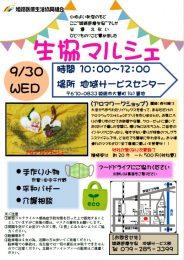 9月30日(水)10:00~ 第2回「生協マルシェ」に来ませんか?
