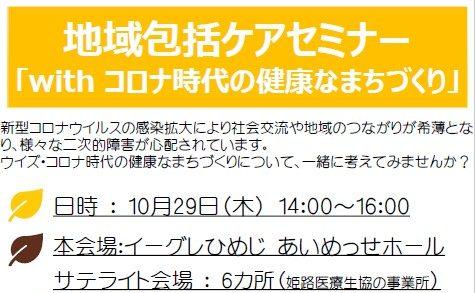 10/29(木) 地域包括ケアセミナーのお知らせ