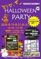 10/31(土)ハロウィーン パーティを開催します!