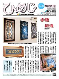 ニュースひめじ12月号(No.485)を発行しました!