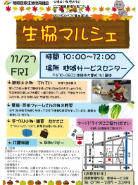 11/27(金) 生協マルシェのお知らせ
