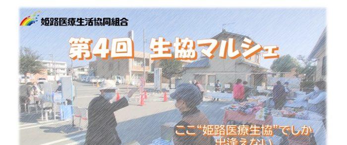 『第4回 生協マルシェ』のお知らせ(再)