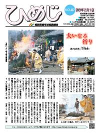 ニュースひめじ2月号(No.487)を発行しました!