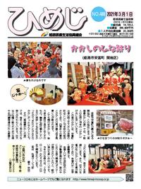ニュースひめじ3月号(No.488)を発行しました!