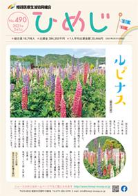 ニュースひめじ5月号(No.490)を発行しました!
