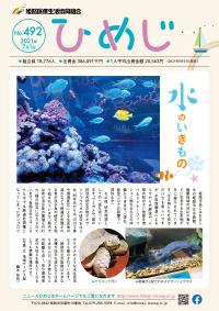ニュースひめじ7月号(No.492)を発行しました!