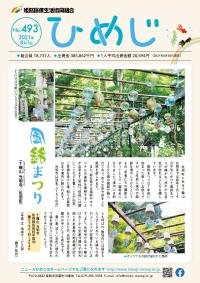 ニュースひめじ8月号(No.493)を発行しました!
